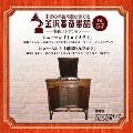 金沢蓄音器館 Vol.57 【シューマン「トロイメライ」/シューベルト「感傷的なワルツ」】