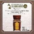 金沢蓄音器館 Vol.23 【ドビュッシー 「ヴァイオリンとピアノのためのソナタ」 ト短調/「吟遊詩人」】