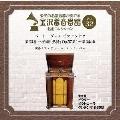 金沢蓄音器館 Vol.32 【ベートーヴェン ピアノソナタ 第23番 ヘ短調 「熱情」 Op.57】