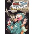 忍たま乱太郎の宇宙大冒険 withコズミックフロント☆NEXT 地球の段・はやぶさ2の段