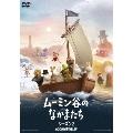 ムーミン谷のなかまたち 2 DVD-BOX
