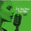 寺島靖国プレゼンツ For Jazz Vocal Fans Only Vol.2<数量限定アナログ盤>