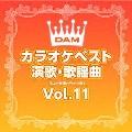 DAMカラオケベスト 演歌・歌謡曲 Vol.11