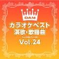 DAMカラオケベスト 演歌・歌謡曲 Vol.24