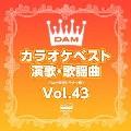 DAMカラオケベスト 演歌・歌謡曲 Vol.43