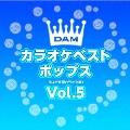 DAMカラオケベスト ポップス Vol.5