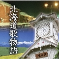 北海道歌物語