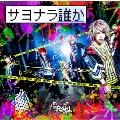 サヨナラ誰か [CD+DVD]<A-type>
