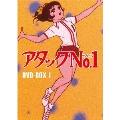 アタックNo.1 DVD-BOX1