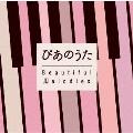 ぴあのうた Beautiful Melodies