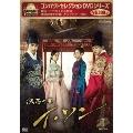 コンパクトセレクション 仮面の王 イ・ソン DVD-BOXI