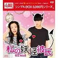 私の妖怪彼氏 DVD-BOX2