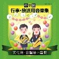 中学校 行事・放送用音楽集 文化祭・合唱祭の音楽