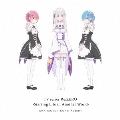 TVアニメ「Re:ゼロから始める異世界生活」キャラクターソングアルバム