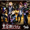 東京酸欠ヒロイン [CD+DVD]<初回生産限定盤A>