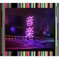 音楽 [2CD+写真帖『仕事中』]<初回生産限定盤>