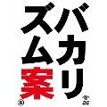 バカリズムライブ番外編「バカリズム案8」