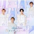 夏のハイドレンジア [CD+DVD]<初回限定盤B>