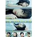 連続ドラマW インフルエンス DVD-BOX