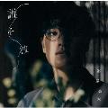 誰そ彼 [CD+DVD]<TYPE-A>