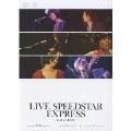 LIVE SPEEDSTAR EXPRESS ~15歳の初体験~