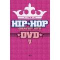 ワッツ・アップ?ヒップホップ・グレイテスト・ヒッツ DVD V