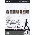 新3か月トピック英会話 英単語ネットワーク 目指せ10000語! vol.1