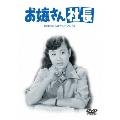お嬢さん社長[DA-1591][DVD] 製品画像
