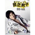貧乏男子 DVD-BOX(4枚組)