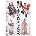 NHK教育テレビ::からだであそぼ 歌舞伎たいそう2 歌舞伎なりきりわざくらべ