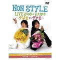 NON STYLE LIVE 2008 in 6大都市 ~ダメ男VSダテ男