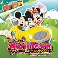 ディズニー ミュージックタウン ~たのしいドライブ・ソング