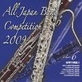 全日本吹奏楽コンクール2009 Vol.6 高等学校編I
