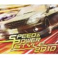 スピード & パワー・スタイル 2010