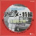 コロムビア アニメ・特撮主題歌全集 1970-1971 4