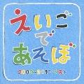 NHK えいごであそぼ 2009~2010ベスト