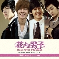 花より男子 Original Sound Track Part3 F4 SPECIAL EDITION [CD+DVD]