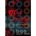バトルオワライヤル ~バッファロー吾郎芸歴20周年記念版~