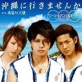 沖縄に行きませんか [CD+DVD+グッズ]<初回限定盤>
