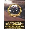 中央競馬黄金伝説 オグリキャップ奇跡のラストラン 競馬中継復刻版 1990年12月23日 第35回有馬記念