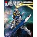 模型戦士ガンプラビルダーズ ビギニングG COLLECTOR'S EDITION [Blu-ray Disc+CD]<初回限定生産版>