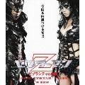 ゼブラーマン-ゼブラシティの逆襲- [Blu-ray Disc+DVD]