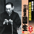 淀五郎/鼠穴/大山詣り