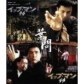 イップ・マン 「序章」&「葉問」 Blu-rayツインパック Blu-ray Disc