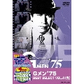 Gメン'75 BEST SELECT VOL.4
