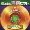 僕たちの洋楽ヒット デラックス VOL.5 : 1977-79