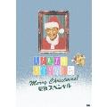 人志松本のすべらない話 Merry Christmas! 聖夜スペシャル<初回プレス版>