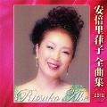 安倍里葎子 全曲集 2012