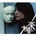 対音楽 [CD+DVD]