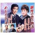 銀座の恋の物語 / めおと街道